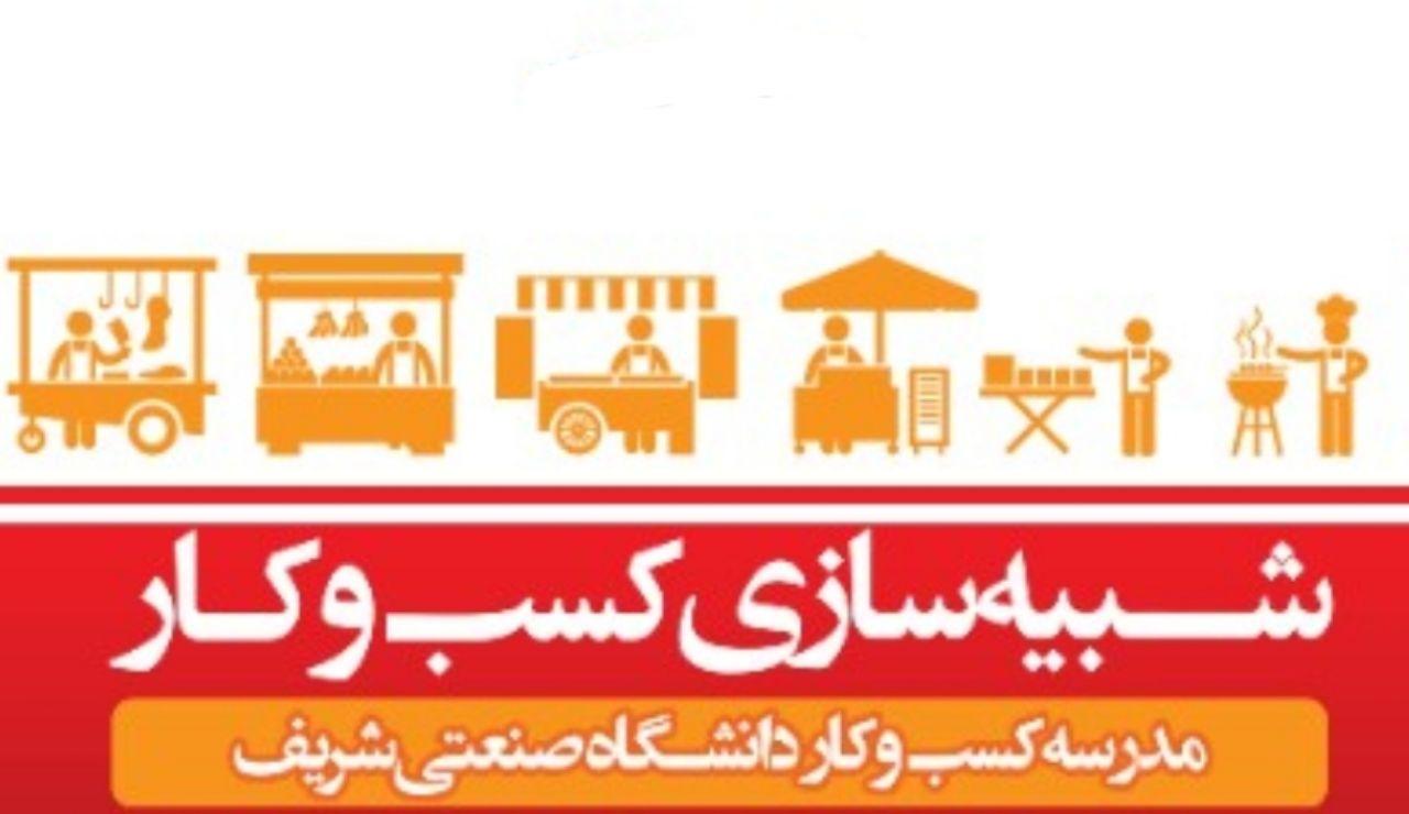 بازارچه کسب و کار مدرسه تابستانی کسب و کار شریف